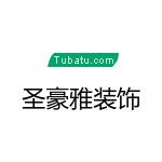 富平县圣豪雅装饰工程有限公司