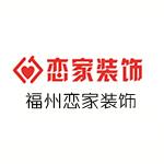 福州恋家装饰工程有限公司