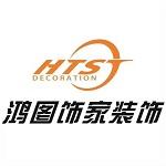 四川鴻圖飾家建筑裝飾工程有限公司