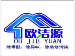 湘潭市歐潔源環保材料有限公司