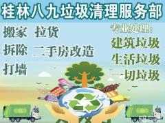 桂林八九垃圾清理服務部