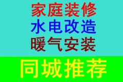 韩师傅专业水电改造