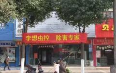 广西李想环境工程有限公司