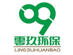 安徽省零玖环保科技有限公司