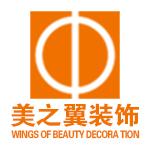 贵州美之翼装饰工程有限公司
