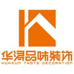 广东华浔品味装饰集团重庆有限公司达州分公司