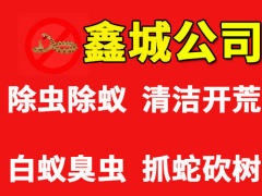 深圳市鑫誠清潔消殺服務有限公司