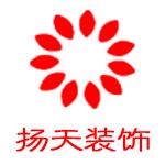 济南扬天装饰工程有限公司