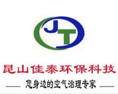 昆山佳泰環保科技有限公司