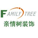 成都親情樹裝飾工程設計有限公司