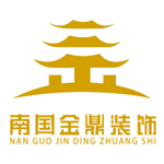 貴州南國金鼎裝飾工程有限公司小河分公司