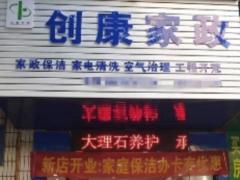 邵陽創康家政服務有限公司