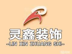 义乌市灵鑫装饰工程有限公司