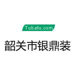 韶關市銀鼎裝飾工程有限公司