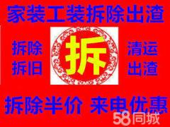 重慶榮信裝修拆除出渣工程隊