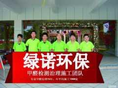 杭州綠諾室內環境治理有限公司