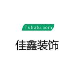 清遠市佳鑫裝飾設計有限公司