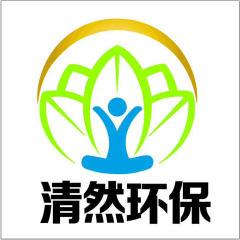 河北清然环保科技有限责任公司