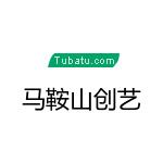 馬鞍山市創藝建筑工程有限公司