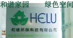 贵州和绿环保科技有限公司