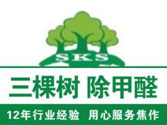焦作三棵树环保设备有限公司