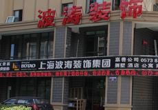 嘉善波濤裝飾工程有限公司