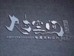 自貢市惠家裝飾工程有限公司