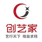 湖南省創藝家裝飾設計工程有限公司