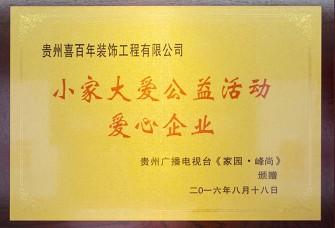扬州品源装饰设计有限公司资质证明