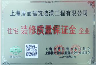 北京紫名都装饰工程有限公司资质证明