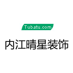 广州市晴星装饰设计工程有限公司内江分公司