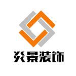 湖北省炎景裝飾工程有限公司