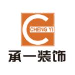 陽江市承一裝飾設計工程有限公司