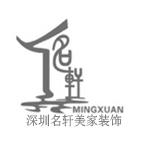 深圳市名軒美家裝飾工程有限公司桂林分公司