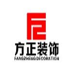 桃江方正装饰设计工程有限公司