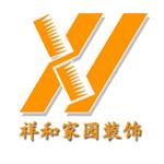 贵州祥和家园装饰工程有限公司安顺分公司
