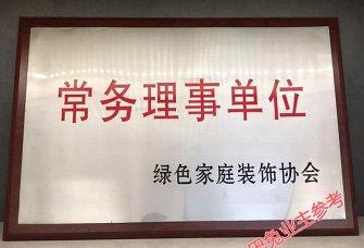 隆昌博雅装饰工程有限公司资质证明
