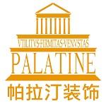 泰州市帕拉汀装饰工程有限公司