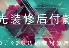 成都蓉城壹家装饰设计有限公司