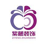 甘肅紫藤裝飾設計工程有限公司