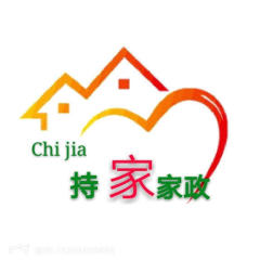 濱城區持家家政服務中心