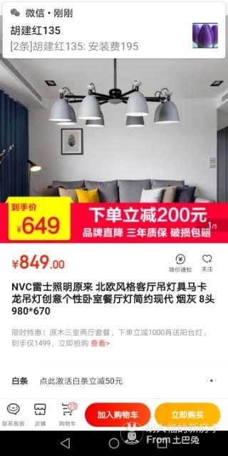 胡大福的新居_2