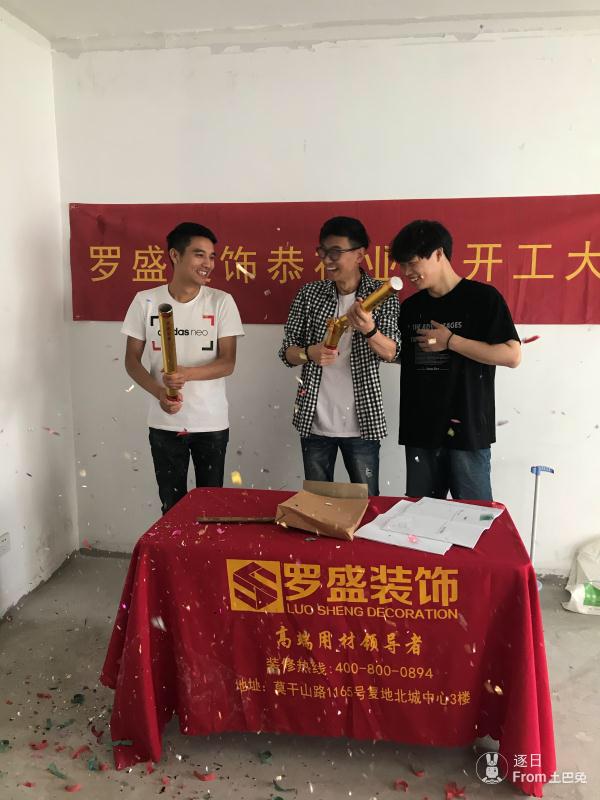 杭州英语老师酸甜苦辣的造家记_1