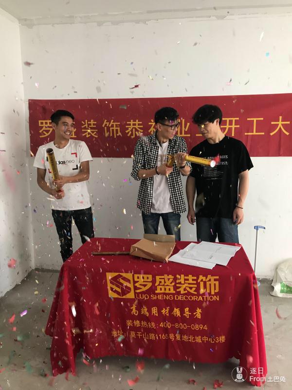 杭州英语老师酸甜苦辣的造家记_2