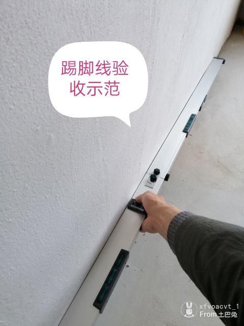 土巴兔墙面质检内容_1